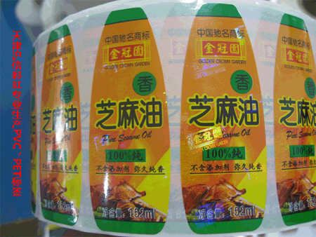 天津沪信彩虹 PVC 标签