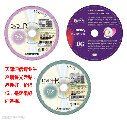光盘贴纸打印方案_标签纸