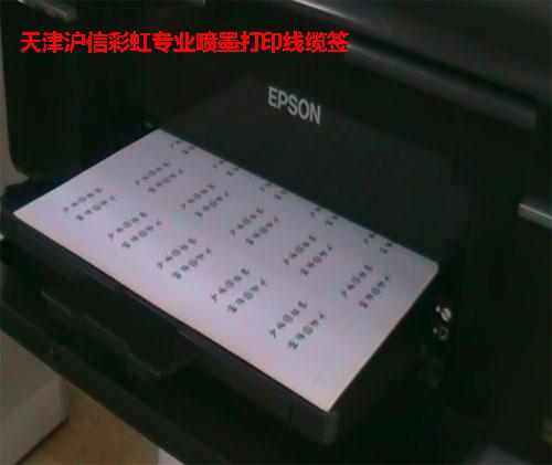 喷墨打印线缆签