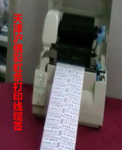 条码打印线缆签